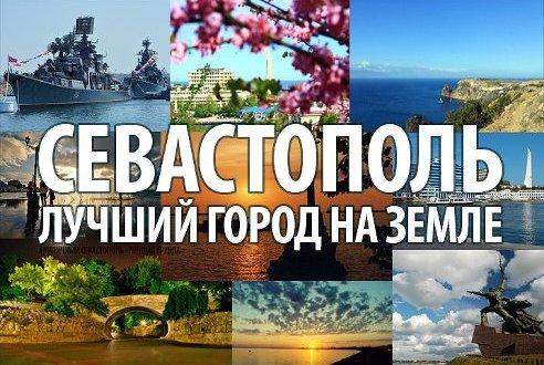 """Нотариальная палата Севастополя: """"Поздравляем с юбилеем города!"""""""