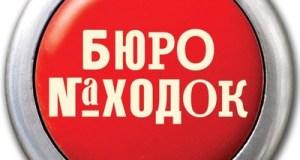 """Заберите своё! """"Бюро находок"""" Госкомрегистра Крыма регулярно пополняется новыми экземплярами"""