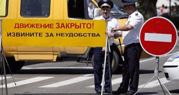 Внимание! Ограничение движения в Симферополе. На три дня