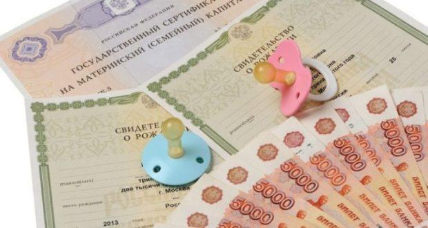 Сертификат на материнский капитал можно получить в электронной форме