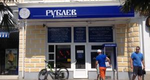 Внимание! Информация для получателей пенсии в банке «Рублев»