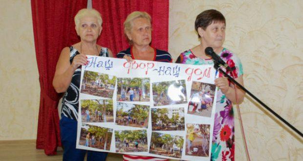 """В Евпатории презентовали достижения участников марафона """"Чистый двор – уютный город"""""""