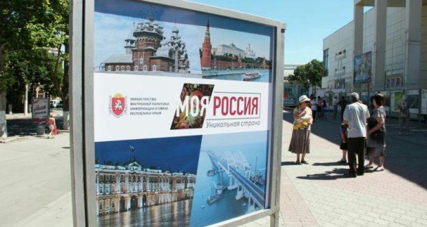 В Симферополе открылась фотовыставка «Моя Россия – Уникальная страна»