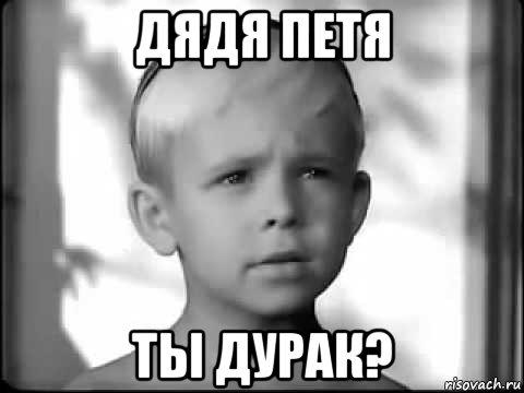 «Дяде Пете» ответили из Севастополя
