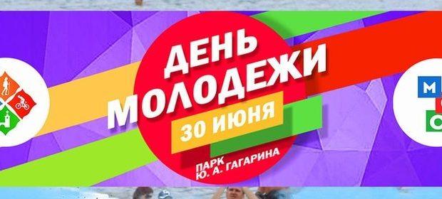 30 июня в Симферополе - День молодёжи