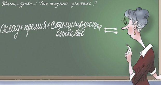 """Севастопольские учителя не получили """"летнюю"""" матпомощь на оздоровление"""