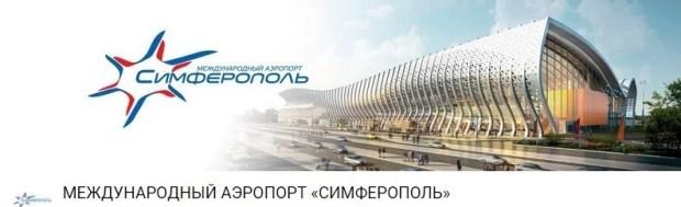 Симферополь - воздушные ворота Крыма
