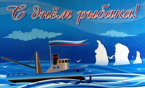 День рыбака-2018 в Керчи. Программа мероприятий
