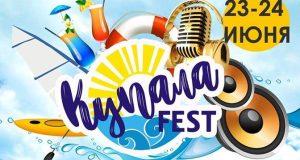 23 и 24 июня в Судаке - пляжный фестиваль «КупалаFest»