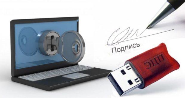 Электронную подпись для оформления недвижимости можно проверить онлайн