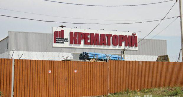 В Симферопольском районе открывают первый в Крыму крематорий