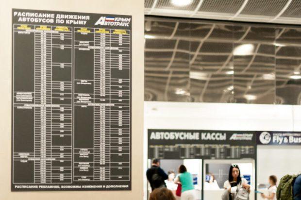 """В терминале аэропорта """"Симферополь"""" запустили в работу четыре кассы и пункт автостанции"""