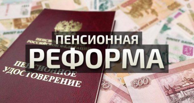 Президиум Госсовета Республики Крым поддержал концепцию проекта о пенсионной реформе