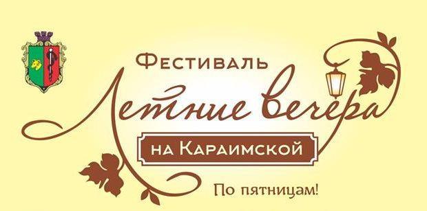 """6 июля в Евпатории - народные гуляния """"Летние вечера на Караимской"""""""