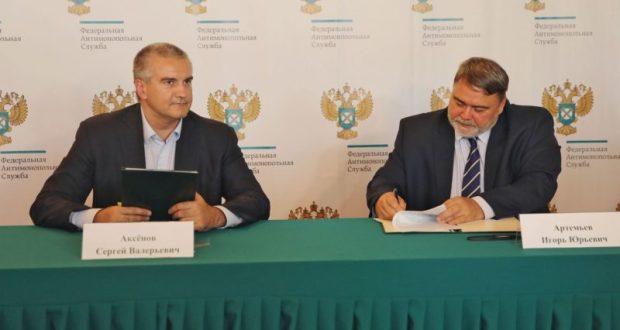 Главы ФАС и Крыма подписали Соглашение о взаимодействии