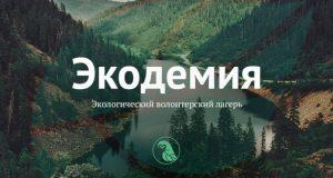 Минприроды Крыма приглашает добровольцев на Байкал