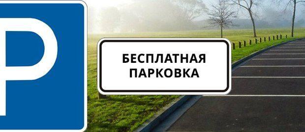 Возле трёх больниц Симферополя появятся бесплатные парковки для пациентов