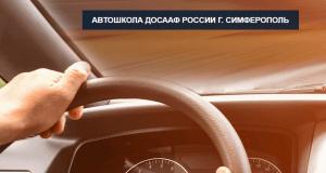 Обучение вождению в автошколе