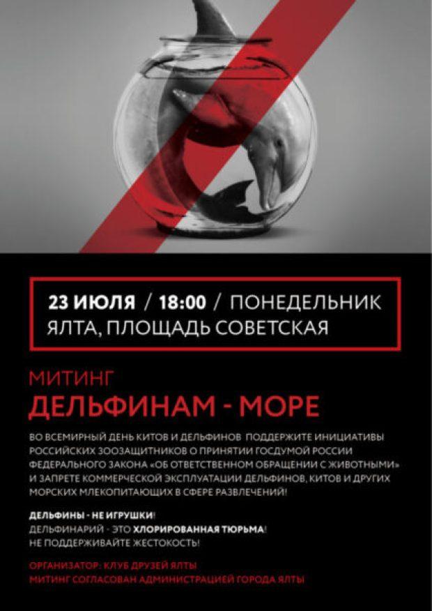 """Внимание! 23 июля в Ялте - митинг """"Дельфинам - море!"""""""