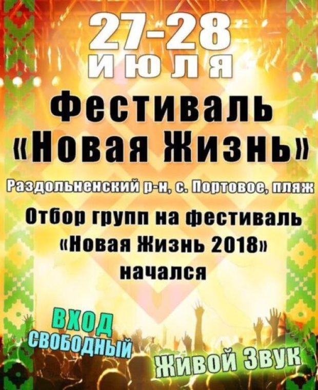 """В Раздольненском районе - фестиваль рок-музыки """"Новая жизнь-2018"""""""