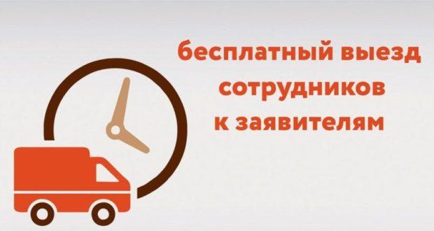 В Севастополе льготники смогут вызывать сотрудников МФЦ на дом бесплатно