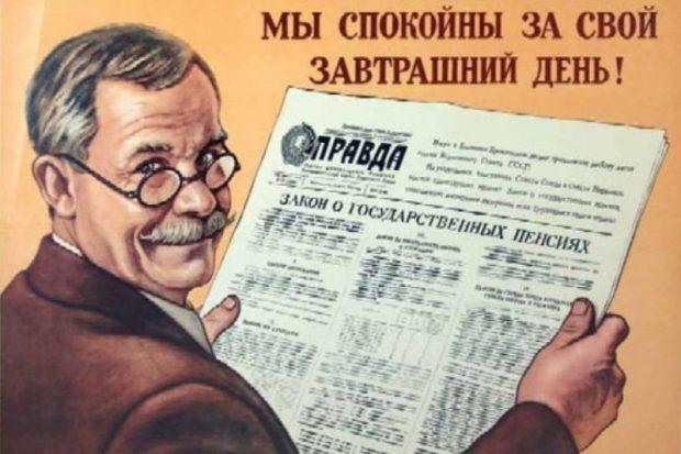 Почему Госсовет Республики Крым поддержал пенсионную форму