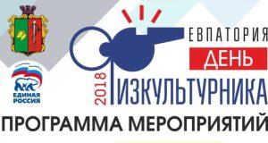 10-11 августа в Евпатории - День физкультурника