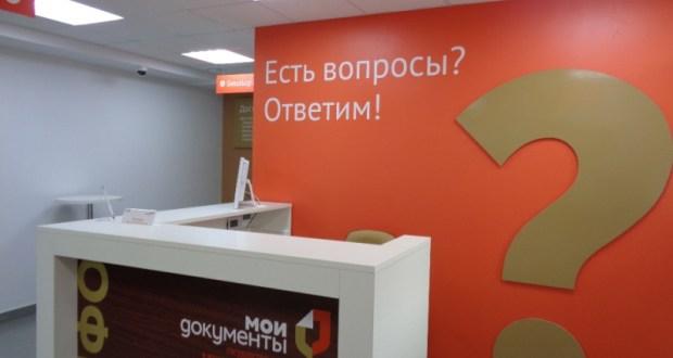 Госкомрегистр РК планирует передать часть своих помещений в Ялте под размещение МФЦ