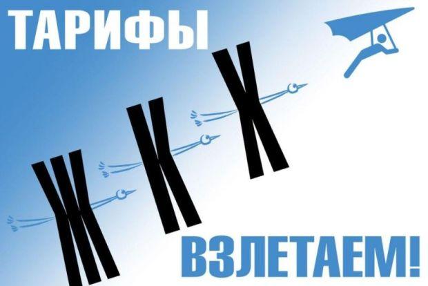Крым – в «лидерах» рейтинга регионов по темпам роста тарифов ЖКХ
