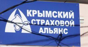 """У АО """"Крымский страховой альянс"""" проблемы с лицензиями"""