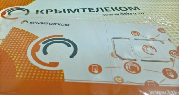 Акционирование ГУП РК «Крымтелеком» завершится до конца года