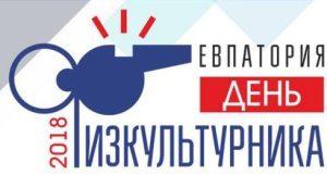 10-11 августа - День физкультурника в Евпатории