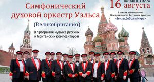 """16 августа в """"Херсонесе Таврическом"""" - концерт духового оркестра Уэльса"""