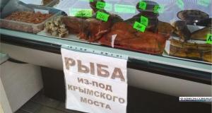 """В Керчи продают рыбу... """"из-под Крымского моста"""""""