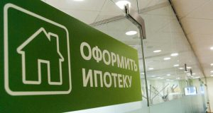 Эксперты: в России очередной виток ипотечного бума