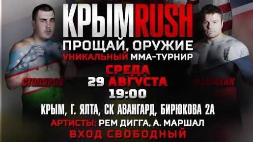 """В конце августа в Ялте - турнир """"Крым Rush. Прощай, оружие!"""""""