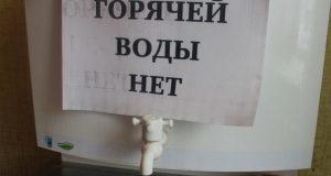 В сентябре в Симферополе - ограничения в подаче горячей воды. График