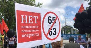 И снова митинг в Симферополе: коммунисты против пенсионной реформы