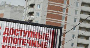 Россия рискует остаться без дешевой ипотеки. Чем это грозит?