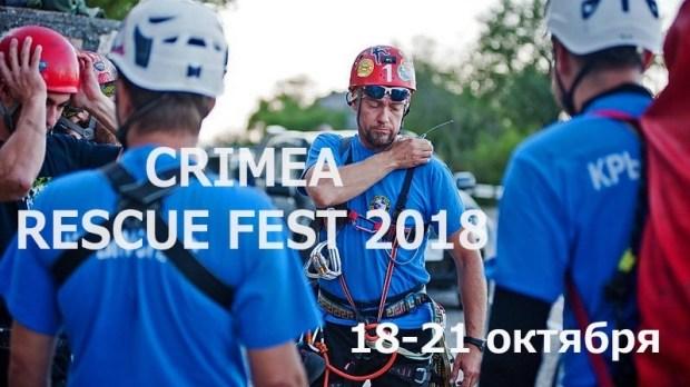 В октябре в Крыму пройдут 8-е международные соревнования спасателей «Crimea Rescue Fest 2018»