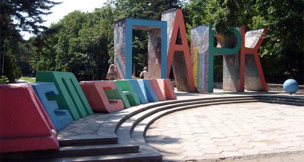 Зооуголок Детского парка Симферополя планируют капитально отремонтировать