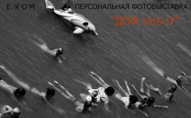 В Евпатории - выставка «Документально-образная фотография-2016/2017» Евгения Кома