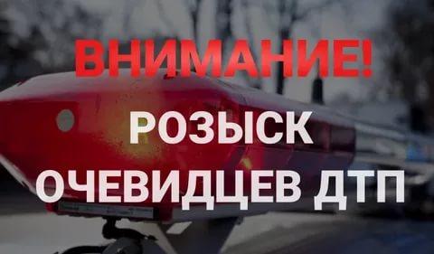 В Севастополе ищут очевидцев смертельного ДТП