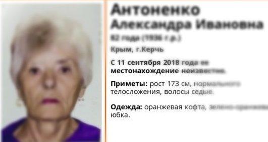 В Керчи нашли пропавшую Александру Антоненко