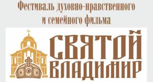 """20 октября в Севастополе - открытие фестиваля """"Святой Владимир"""""""