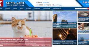 Самые интересные и актуальные новости Крыма на Керчь.Сайт