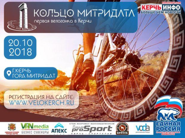 В Керчи пройдет велогонка «Кольцо Митридата»