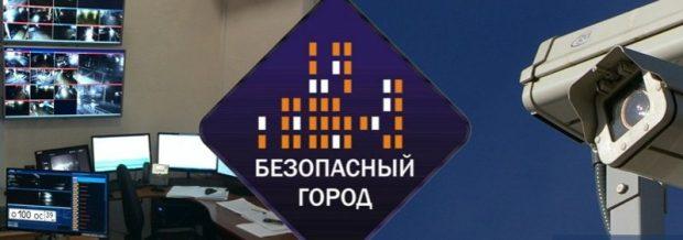 Симферополь и Евпатория станут пилотными регионами по созданию комплекса «Безопасный город»