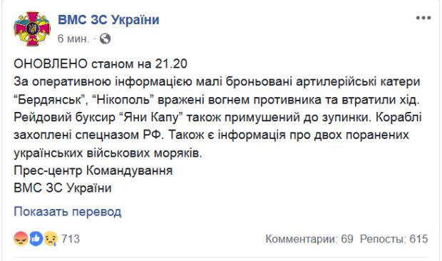 Пограничники ФСБ России арестовали три корабля ВМС Украины