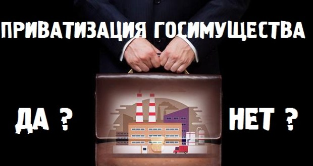 Правительство и Заксобрание Севастополя не сошлись в вопросе приватизации госимущества